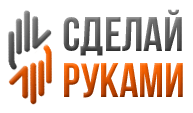 Сделай своими руками — Сделай сам